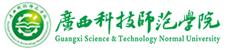 广西科技师范学院