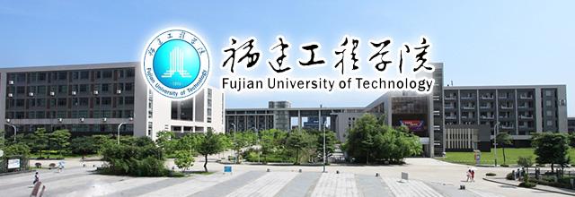 福建工程学院