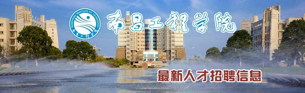 南昌工程学院2016年人才招聘公告