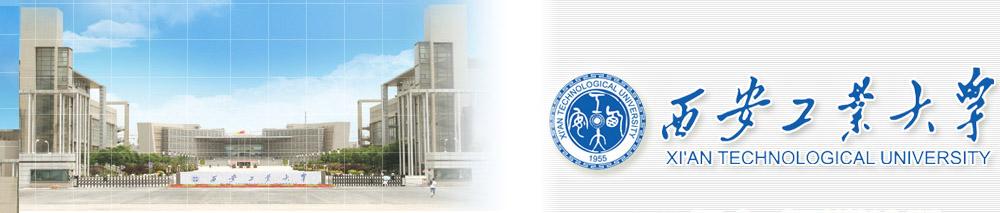 西安工业大学教师招聘计划
