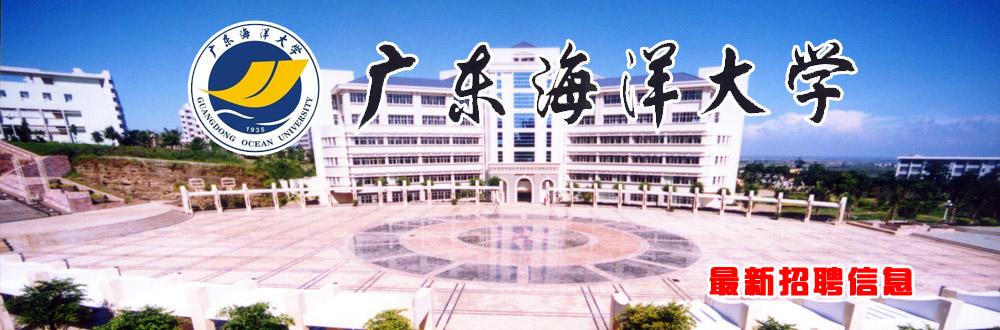 广东海洋大学2017年公开招聘教学