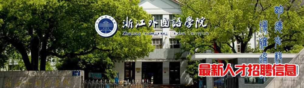 浙江外国语学院2015年招聘公告