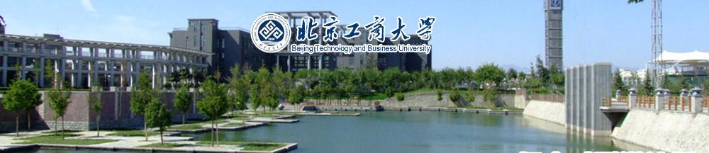 北京工商大学学校主页