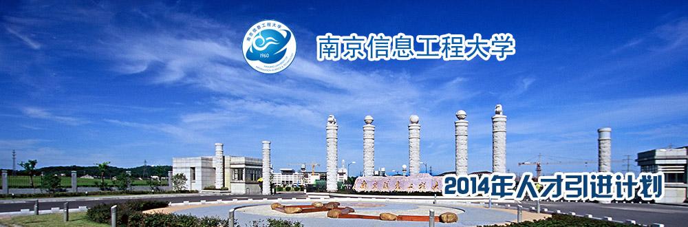 南京信息工程大学2015年海内外公