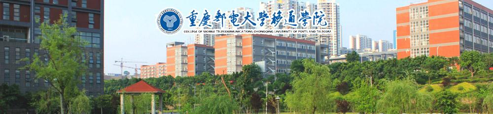 重庆邮电大学移通学院学院简介