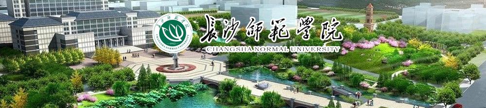 长沙师范学院2015年招聘启事