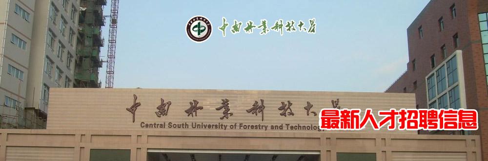 中南林业科技大学学校主页