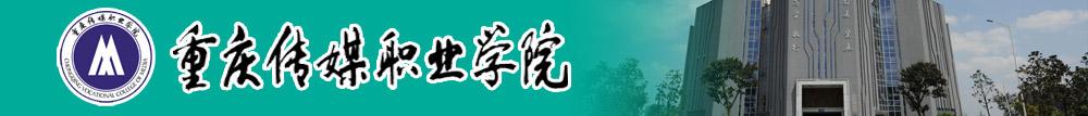 重庆传媒职业学院简介
