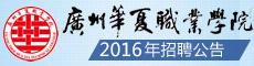 广州华夏职业学院招聘简章