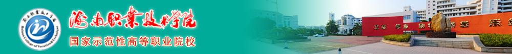 海南职业技术学院主页