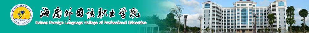 海南外国语职业学院2015年公开招