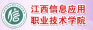 江西信息应用职业技术学院