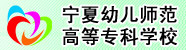 宁夏幼儿师范高等专科学校公开招聘工作人员公告