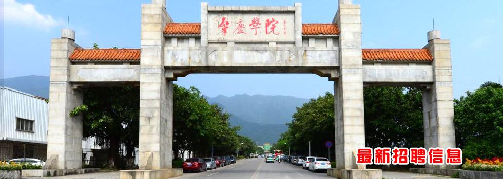广东省肇庆学院面向国内外招聘高层次人才启事