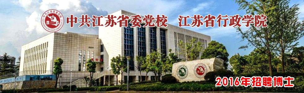 中共江苏省委党校、江苏省行政学
