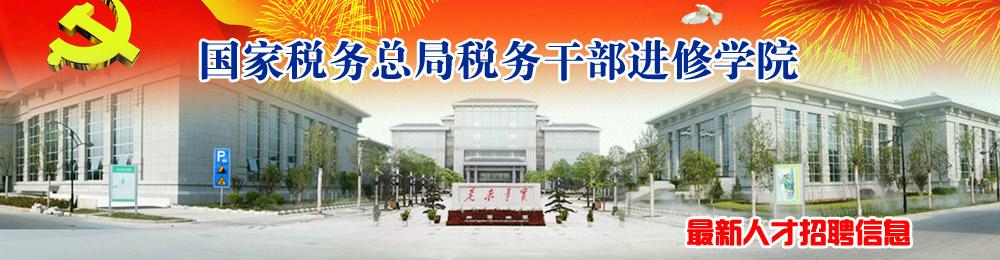 国家税务总局税务干部进修学院(