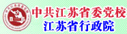 中共江苏省委党校