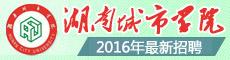 2015年湖南城市学院公开招聘
