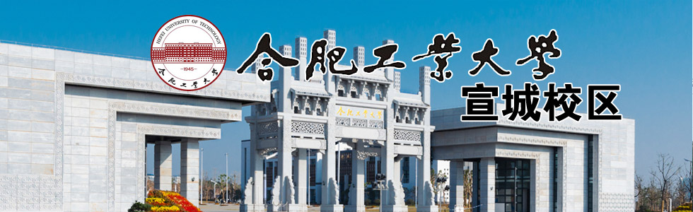 合肥工业大学宣城校区教师招聘启