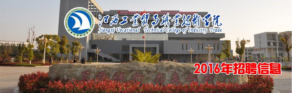 江西工业贸易职业技术学院2016年