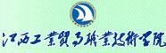 江西工业贸易职业技术学院