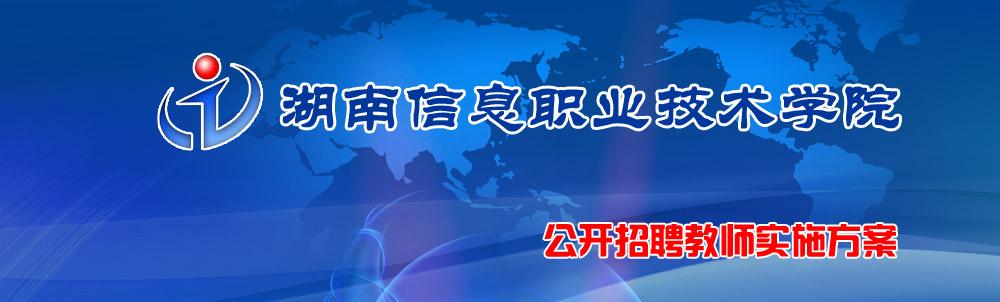 湖南信息职业技术学院2016年公开
