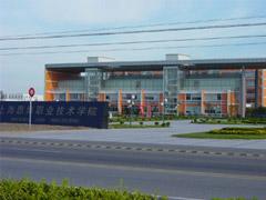 上海思博职业技术学院2015年招聘信息