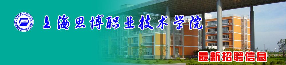 上海思博职业技术学院2016年招聘