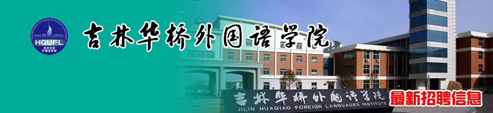 吉林华桥外国语学院2017年招聘计