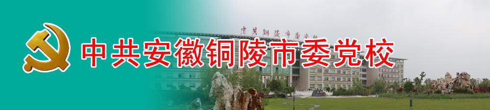中共安徽铜陵市委党校2016年10月招聘教师公告