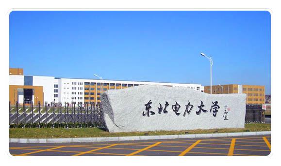 东北电力大学2014年高层次人才招聘简章