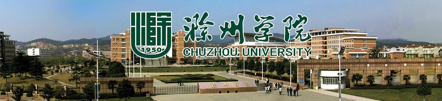 滁州学院2019年度人才引进计划