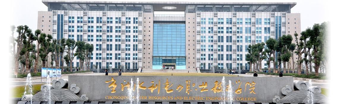重庆水利电力职业技术学院简介