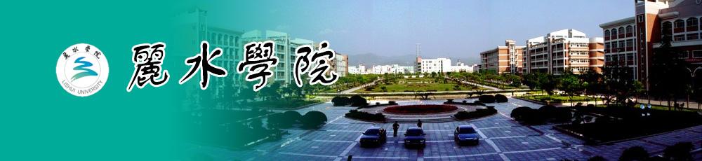(浙江)丽水学院2017年人才引进