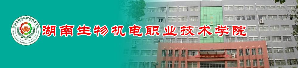 湖南生物机电职业技术学院2016年