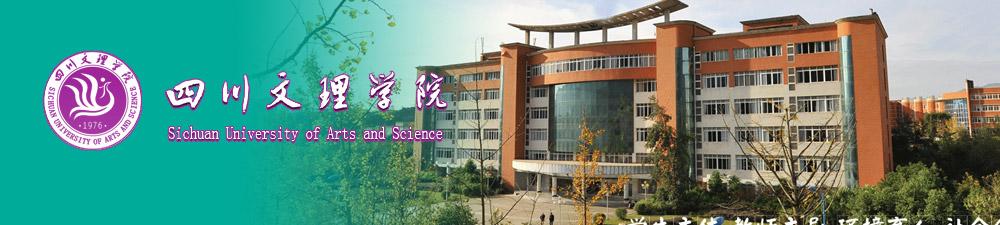 <font color='#FF0000'>四川文理学院2017年考核招聘高层</font>