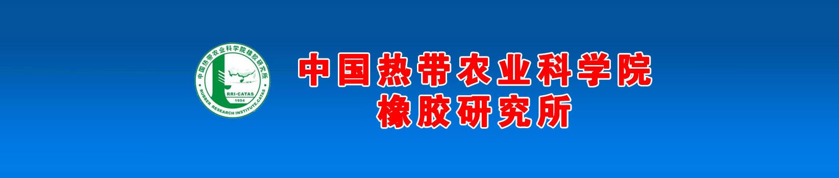 中国热带农业科学院橡胶研究所2018年度第二批公开招聘人员公告