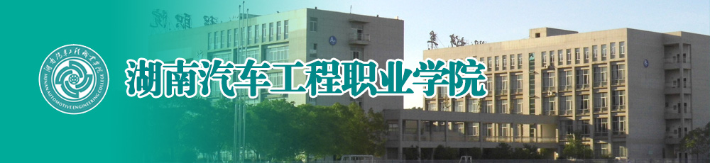 2016年上半年湖南汽车工程职业学