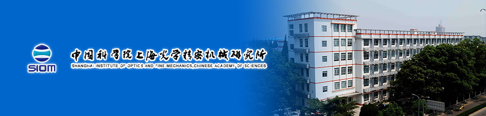 中科院上海光学精密机械研究所主