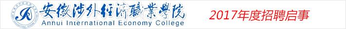安徽涉外经济职业学院
