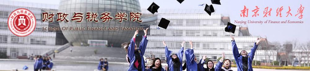 南京财经大学财政与税务学院海内外引进经济管理类专业高层次人才