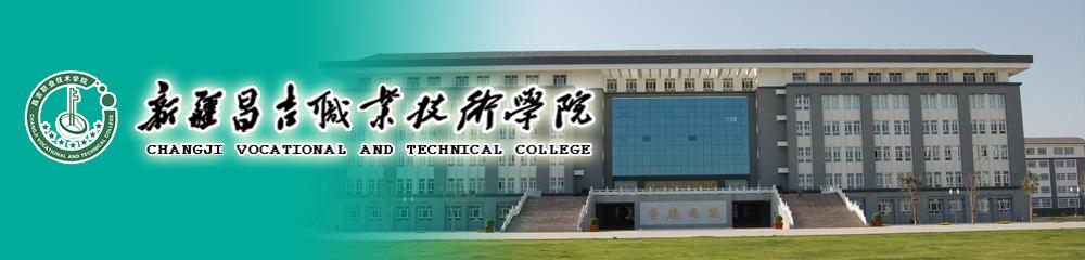 昌吉职业技术学院2017年教师招聘公告