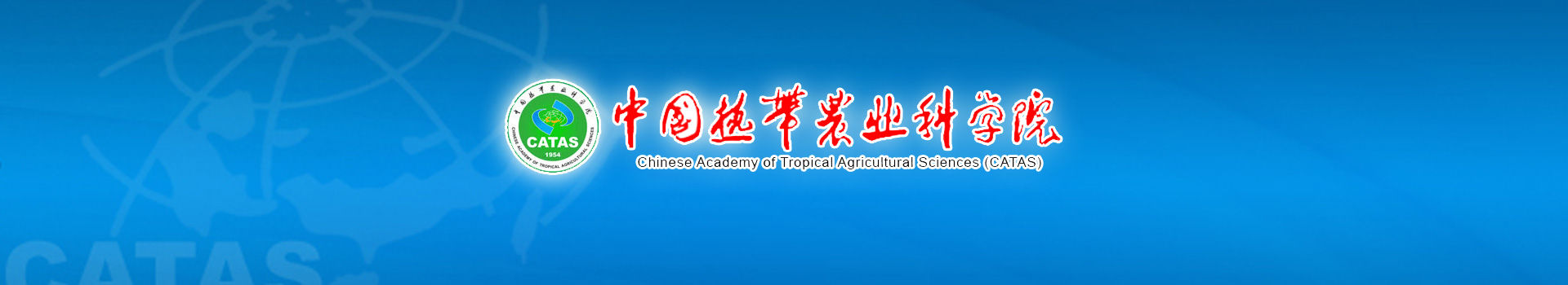 中国热带农业科学院2017年博士(后)人员招聘公告
