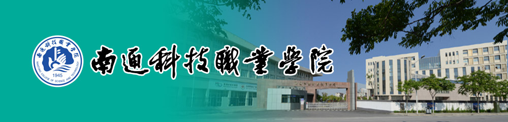 南通科技职业学院2017年度公开招
