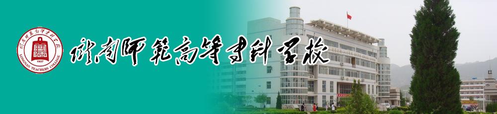 陇南师范高等专科学校2017年高层