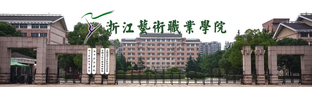 浙江艺术职业学院公开招聘人员公告(2017年第二批)