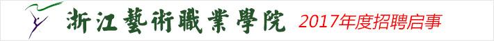 浙江艺术职业学院