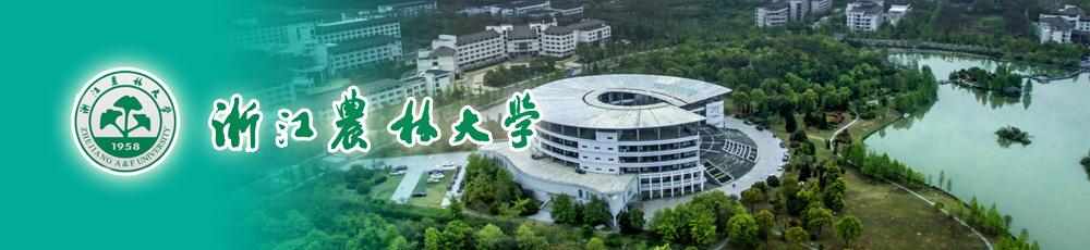 """浙江农林大学海外高层次人才省""""千人计划""""引进公告"""