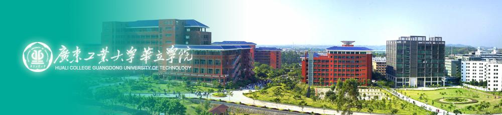 广东工业大学华立学院2017年招聘启事