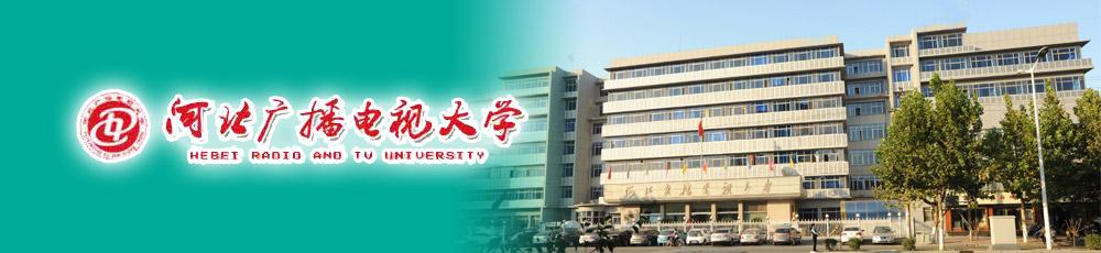 河北广播电视大学2017年招聘公告